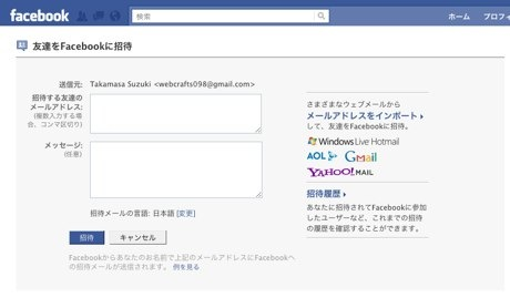RockMelt — Facebook   友達を招待.jpg