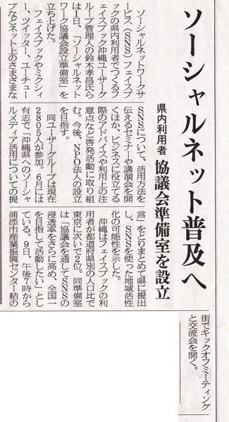20110903 沖縄タイムス 1